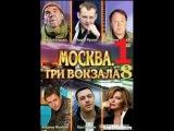Москва три вокзала 8 сезон 1 серия 20 08 2014 смотреть онлайн