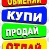 БАРАХОЛКА КУПЛЮ-ПРОДАМ СОВЕТСК КАЛИНИНГРАДСК ОБЛ