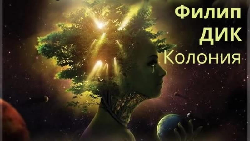 АудиоКнига - Филип Дик - Колония (фантастика)