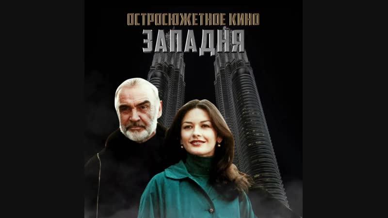 Западня 12 декабря на РЕН ТВ