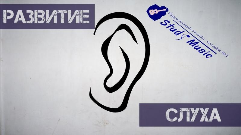 [Развитие слуха] - 4 вида трезвучий