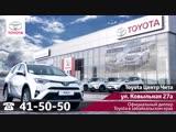 Toyota центр Чита  Rav 4