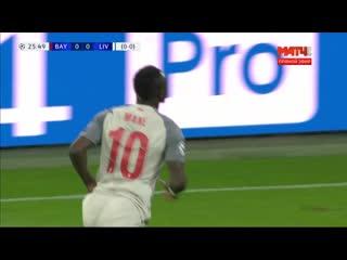 «Бавария» – «Ливерпуль». 0:1. Садио Мане