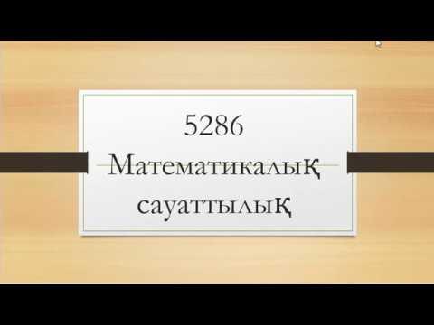 [Талдау] ҰБТ-2019. МАТЕМАТИКАЛЫҚ САУАТТЫЛЫҚ ТАЛДАУ. 5286 НҰСҚА