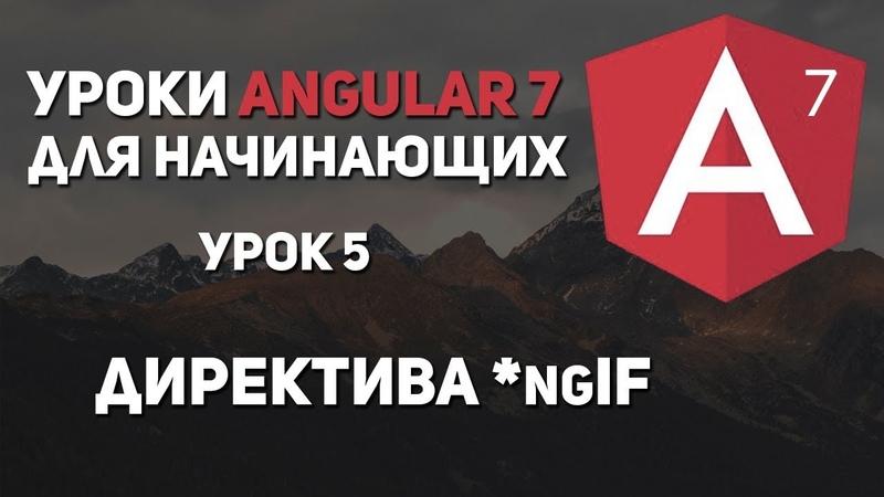 Уроки Angular 7 - ngif