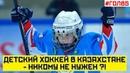 Головой Об Лед 85. Детский хоккей в Казахстане - мертв !
