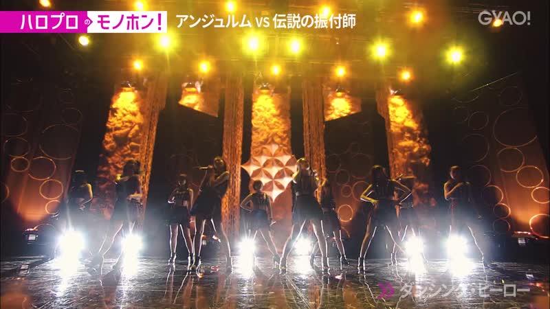 180918 Hello! Pro no MONOHON! Angerme vs Densetsu no furitsukeshi ♪Dancing Hero·Taiki Bansei