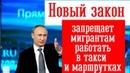 Власти запретили мигрантам работать в такси и маршрутках. Яндекс опять прогнулся.