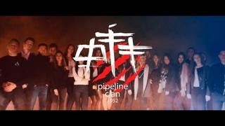 Pipeline clan パイプライン一族