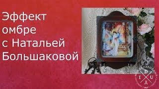 🎁 ДЕКУПАЖНЫЕ ПОЛЕЗНОСТИ🎁 от Натальи Большаковой Декупаж ключницы Эффект омбре