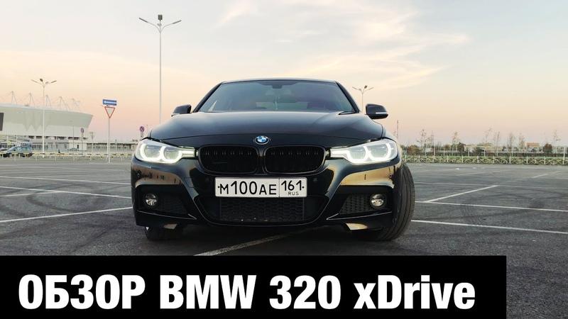 ОБЗОР BMW 320 xDrive С ВЫХЛОПОМ AKRAPOVIC НА ЧИПЕ