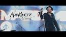 Агата Кристи-The Matrixx-Опиум для никого.