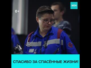 Один день из жизни врача скорой помощи — москва 24