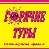 hot_vitebsk