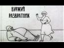 Самый первый советский мультфильм Советские игрушки 1924 СССР Сатира на нэпман