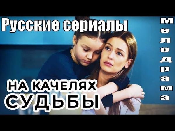 На качелях судьбы (Фильм 2018) Мелодрама @ Русские сериалы » Freewka.com - Смотреть онлайн в хорощем качестве
