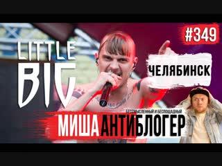 LITTLE BIG | Миша АнтиБлогер | ЧЕЛЯБИНСК
