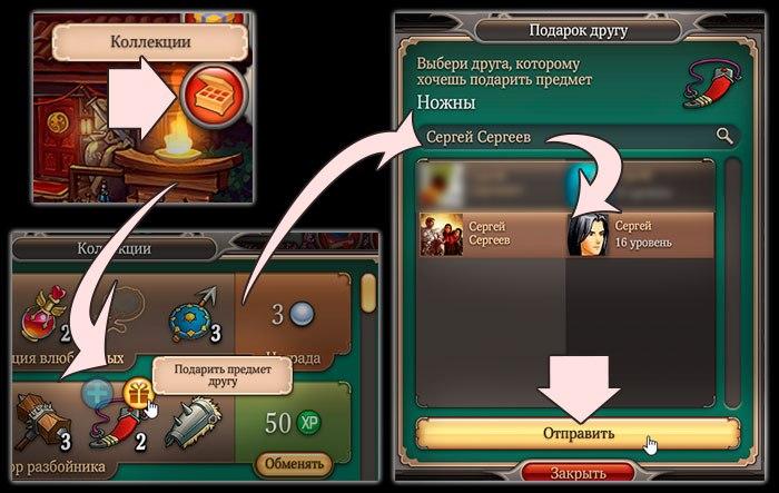 Как подарить предмет из коллекции другу в игре Легенда о Вапире