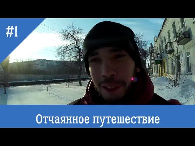 Отчаянное путешествие. Из Омска в Новосибирск часть-1. Прогулка по городу и салют...