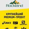 ROCKLAND: Asics Salomon New Balance Timberland