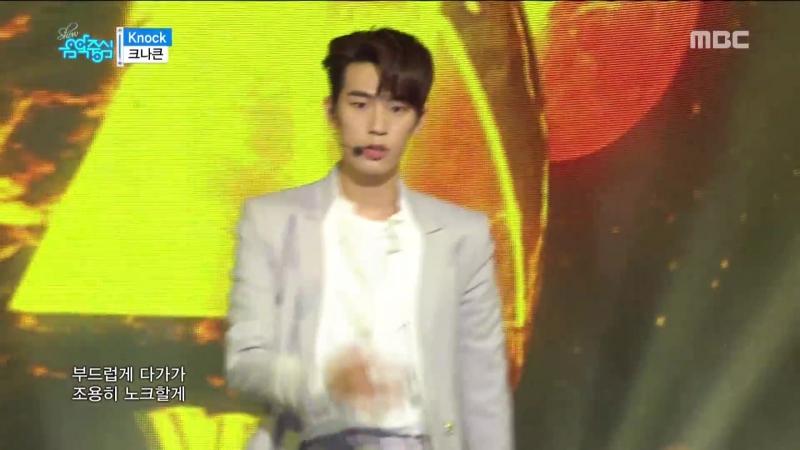 160409 KNK(크나큰) – KNOCK @ Show Music core