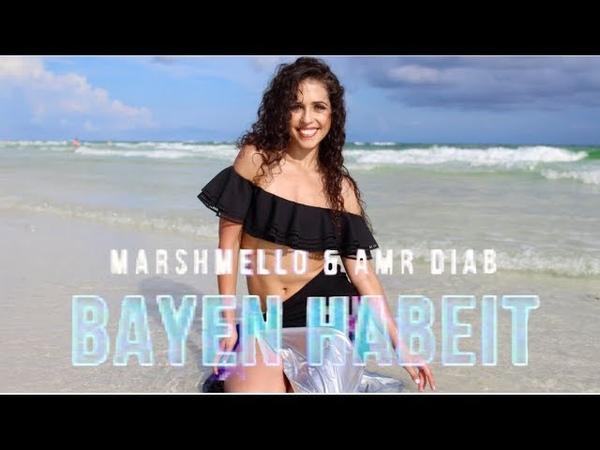 'Bayen Habeit Marshmellow Amr Diab   Dance @jbellyburn