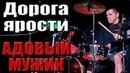 АДОВЫЙ МУЖИК - ДОРОГА ЯРОСТИ (г. Орёл) LIVE