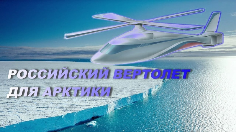 Возможно это будущий российский вертолет для Арктики
