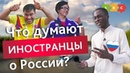 Что думают иностранцы о России | Puzzle English