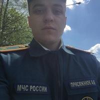 Александр Присяжнюк