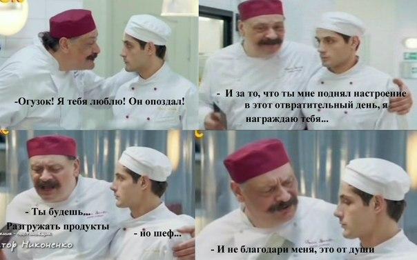Сериал кухня 1 сезон