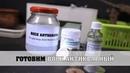 Готовим раствор для консервации Космолойд и Воск антикварный