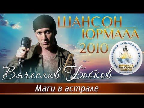 Слава Бобков - Маги в астрале (Шансон - Юрмала 2010)