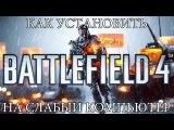 Как Установить Battlefield 4 На Слабый Компьютер