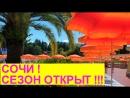 Отдых в Сочи летом Курортный сезон открыт