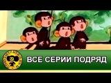 Обезьянки мультфильм —  все серии подряд  [HD]