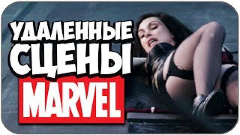 7 УДАЛЕННЫХ СЦЕН в фильмах по комиксам MARVEL (Вырезанные сцены)