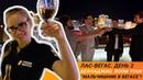 PokerMatch WSOP 2018 Влог 3 Белладжио ROOM TOUR и Мальчишник в Вегасе