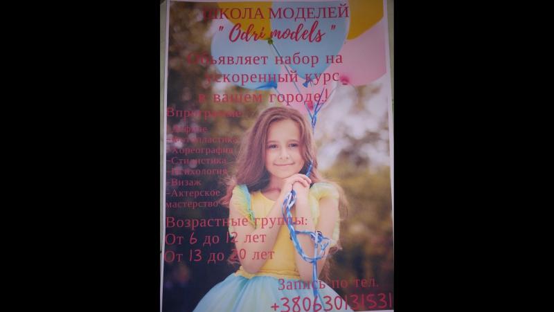 Коллекция Елены Скоробогач, модельная школа Odri models продажа,прокат.