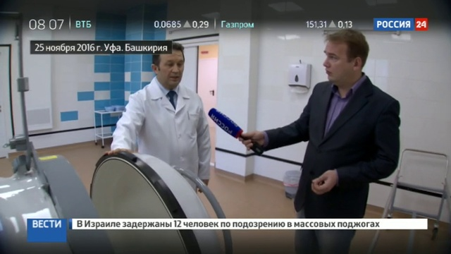Новости на Россия 24 • Новый перинатальный центр появился в Уфе