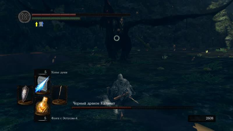 Dark Souls Remastered- Черный дракон Калами