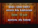 10 Шарх сунна книга имама Аль Барбахари Шамиль абу Ханиф