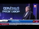 С. Аксёнов: «У меня нет секретов от главы государства. Он должен знать обо мне всё!» Крым и Президент, республиканские и муницип