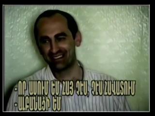 Роберт Кочарян: «я - албанец»