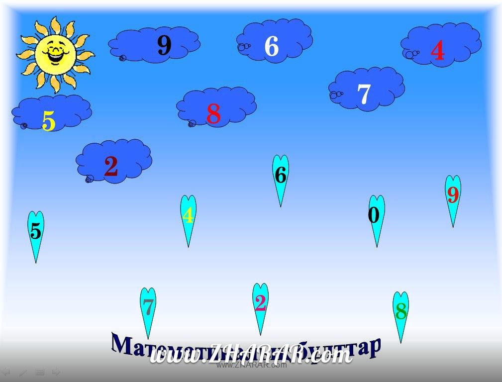 Қазақша презентация (слайд): Математика | Дидактикалық ойындар қазақша презентация слайд, Қазақша презентация (слайд): Математика | Дидактикалық ойындар казакша презентация слайд, Қазақша презентация (слайд): Математика | Дидактикалық ойындар презентация слайд на казахском