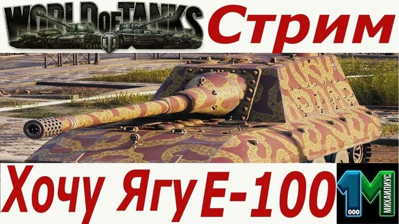 Стрим Купил Ягу Е-100(Jagdpanzer E-100)!World of Tanks!михаилиус1000