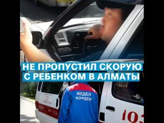 Наглый водитель блокировал скорую с ребенком в Алматы