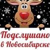 Подслушано в Новосибирске