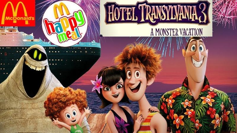 ИГРУШКИ Хэппи Мил Макдональдс Монстры на каникулах 3 TOYS Happy Meal McDonalds Hotel Transylvania 3