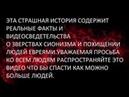 Ритуальные жертвоприношения Жесть Видео удаляют Распространяйте
